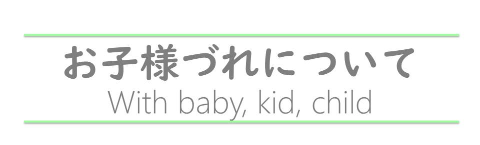 お子様連れについて~産後骨盤整体mamaNEXT神戸三田~