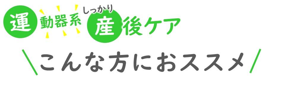 運動器産後ケア こんな方におススメ 神戸市北区 三田市 西宮市 | 産後骨盤ケアmamaNEXTへようこそ