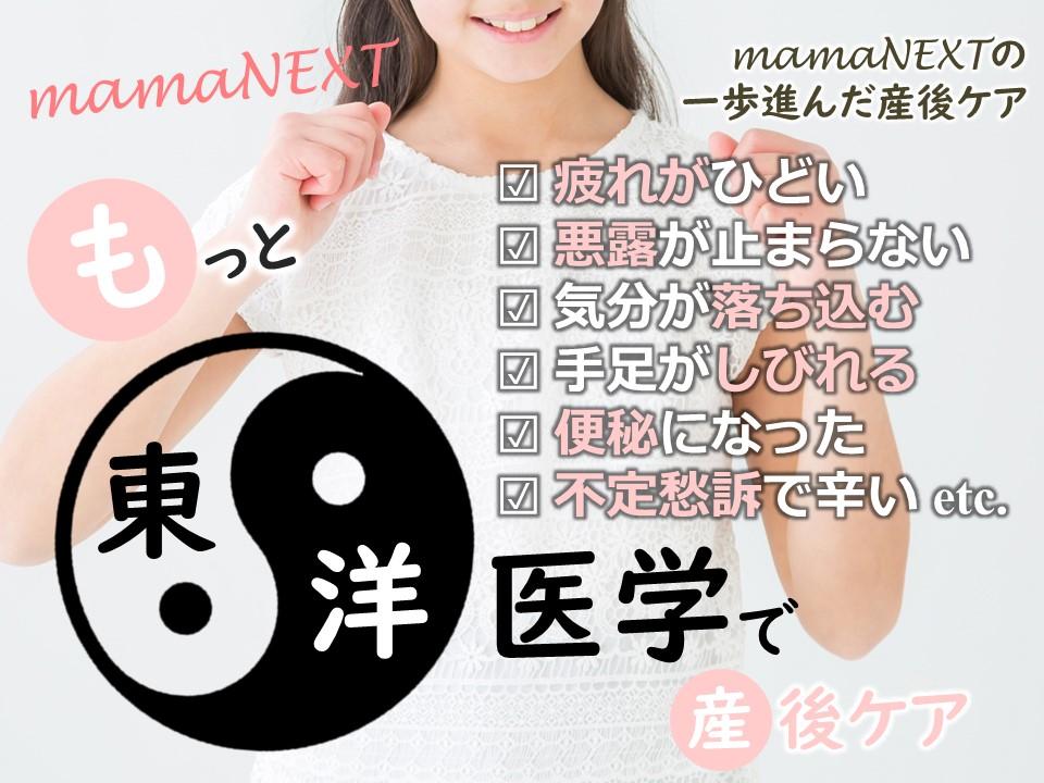 東洋医学でもっと産後ケア 三田市・神戸市・西宮市から多数ご来院の産後骨盤矯正mamaNEXT