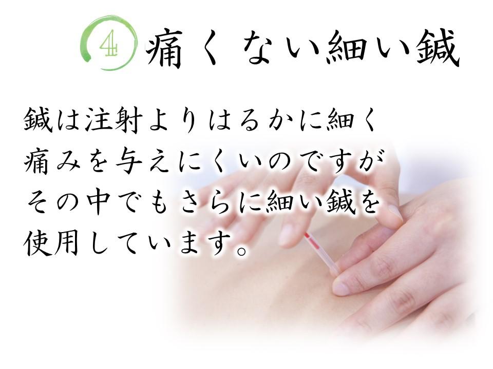 東洋医学で産後ケア 安全への取り組み⑷ 鍼の中でもさらに細い鍼を使用して刺鍼の際の痛みを極限に抑えています 三田市・神戸市・西宮市から多数ご来院の産後骨盤矯正mamaNEXT