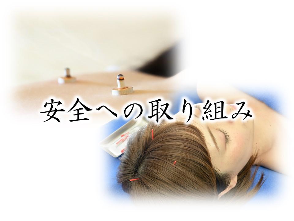 東洋医学で産後ケア 安全への取り組み 三田市・神戸市・西宮市から多数ご来院の産後骨盤矯正mamaNEXT