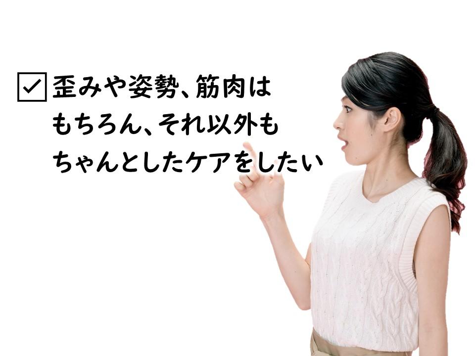 当院の産後検査 こんな方におススメ 歪みや姿勢、筋肉はもちろんそれ以外にもちゃんとしたケアをしたい 三田市・神戸市・西宮市から多数ご来院の産後骨盤矯正mamaNEXT