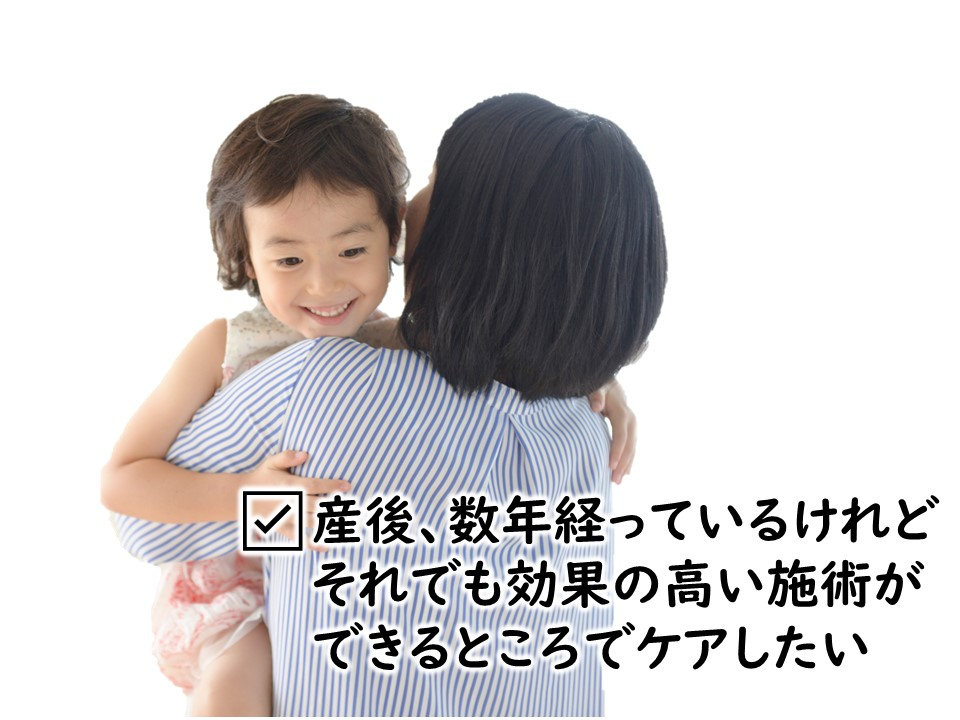 当院の産後検査 こんな方におススメ 産後、数年経っているけれどそれでも効果の高い施術ができるところでケアしたい 三田市・神戸市・西宮市から多数ご来院の産後骨盤矯正mamaNEXT