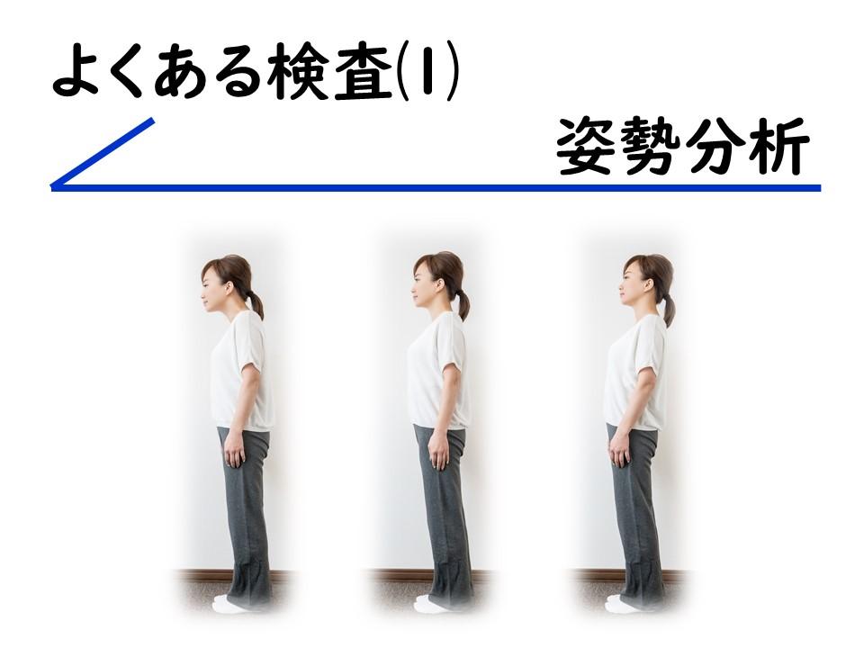 よくある検査―姿勢分析