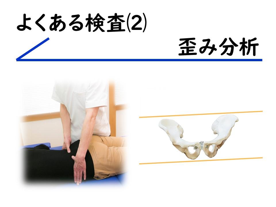 よくある検査⑵歪み分析 三田市・神戸市・西宮市から多数ご来院の産後骨盤矯正mamaNEXT