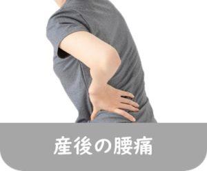 産後のマイナートラブル~腰痛~