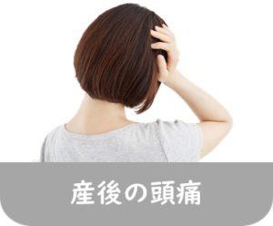 産後のマイナートラブル~頭痛~