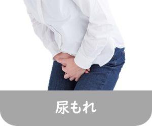産後のマイナートラブル~尿もれ~