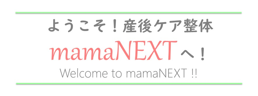 ようこそ!産後ケア整体mamaNEXTへ!~Welcome to mamaNEXT !!~